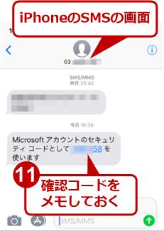 OneDriveで他のPCのファイルを参照するための設定(8)
