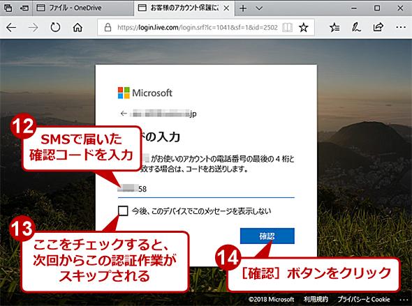 OneDriveで他のPCのファイルを参照するための設定(9)
