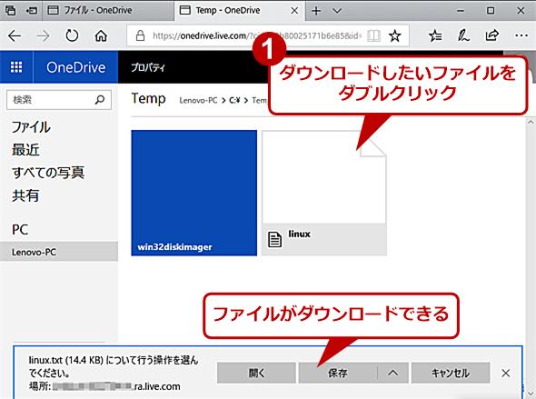 接続先のファイルを参照する(2)