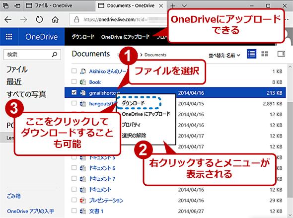 接続先のファイルを参照する(3)