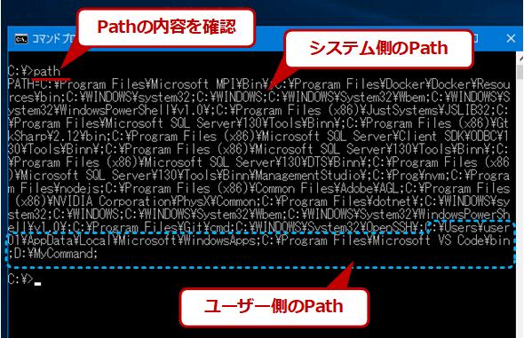 設定されたPath環境変数