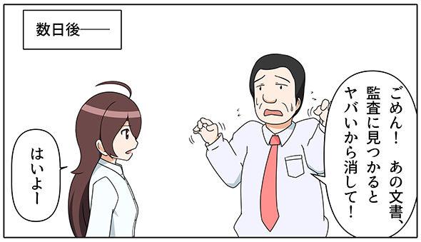 CIO「ごめん! あの文書、監査に見つかるとヤバいから消して」アカネ「はいよー」