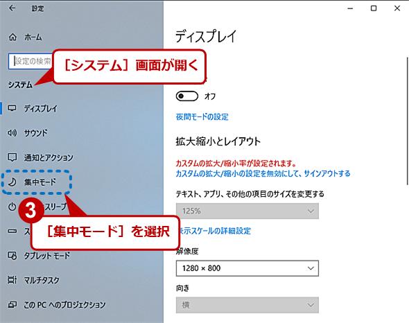 [システム]画面
