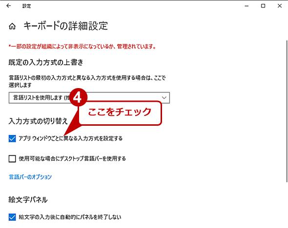 [キーボードの詳細設定]画面(Windows 10 April 2018 Update)