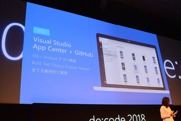 「Visual Studio App Center + GitHub」
