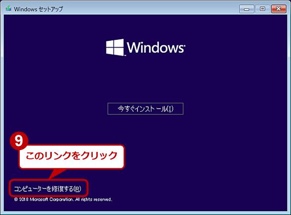 ある朝、Windows 10が起動しなくなった場合の対処方法 (1/2):Tech TIPS