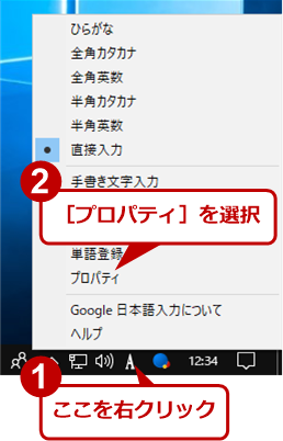 Google日本語入力のプロパティを開く