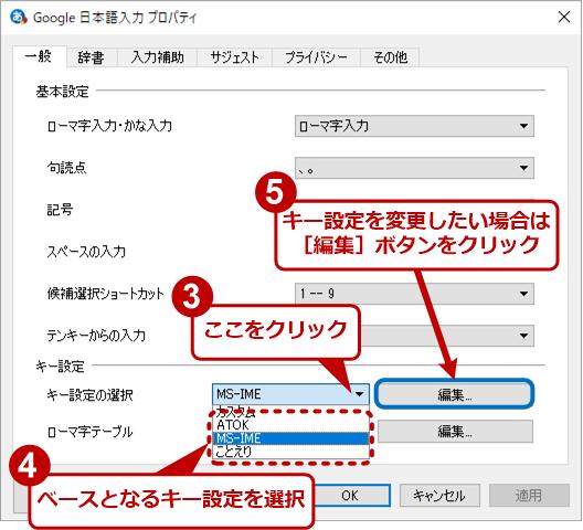 [Google日本語入力プロパティ]ダイアログ画面