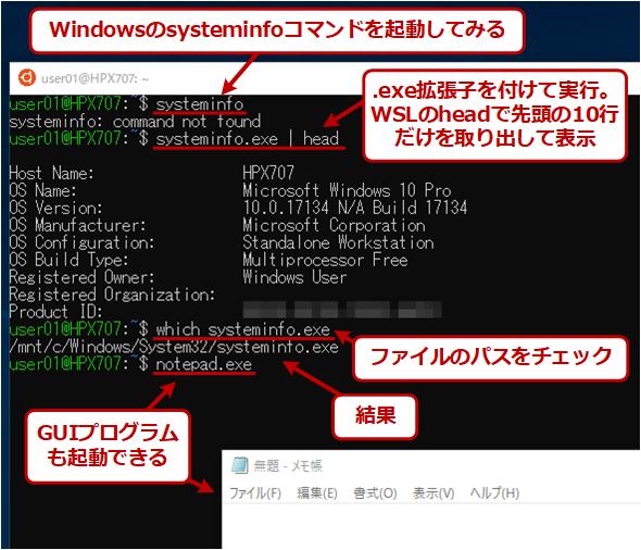 Windowsコマンドの起動