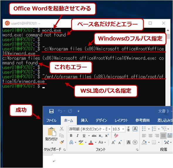 PATH上にないWindowsプログラムの起動