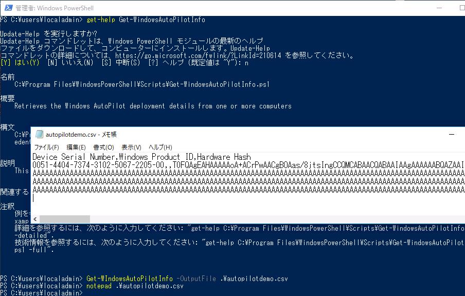 企業ユーザーに贈るWindows 10への乗り換え案内(24):Windows