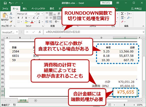 関数 rounddown