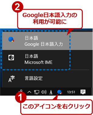 インジケーター領域の言語設定アイコン