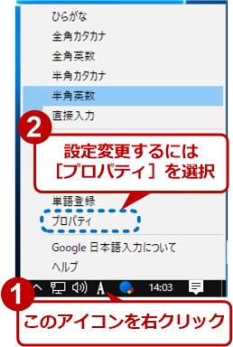 Google日本語入力のオプションメニュー