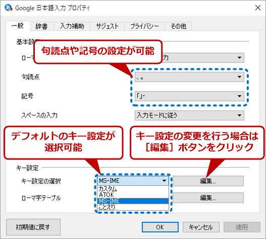 [Google日本語入力プロパティ]−[一般]タブの画面