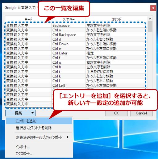 [Google日本語入力キー設定]ダイアログの画面
