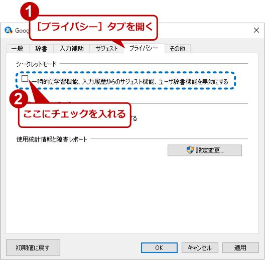 [Google日本語入力プロパティ]ダイアログの[プライバシー]タブ画面