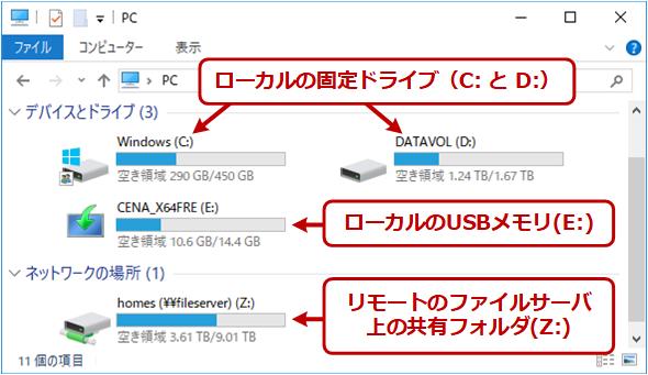 Windows 10の「WSL」でネットワークドライブなどをマウントする:Tech
