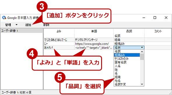 Google日本語入力の辞書に単語を登録する(Windows OS編):Tech TIPS ...
