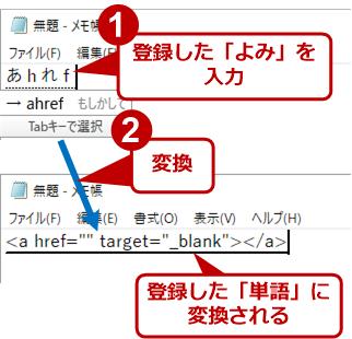[辞書ツール]で単語を登録する(3)