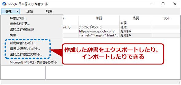 作成したユーザー辞書のインポート/エクスポート