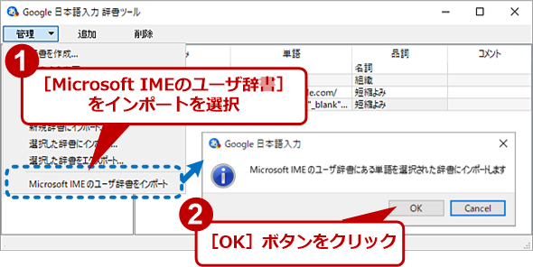 「Microsoft IMEのユーザ辞書」をインポートする