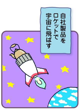 自社製品をロケットで宇宙に飛ばす
