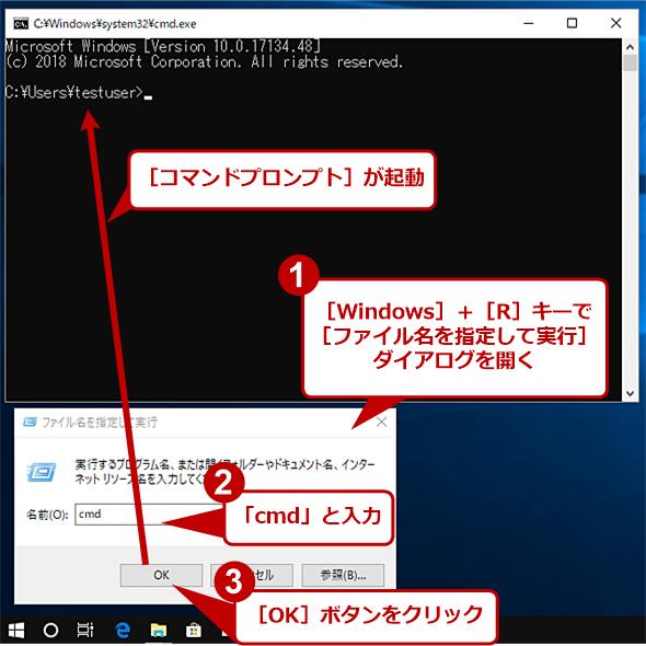 [ファイル名を指定して実行]ダイアログからコマンドプロンプトを起動する