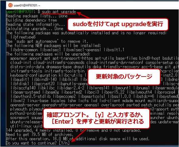 apt upgradeによるパッケージの更新