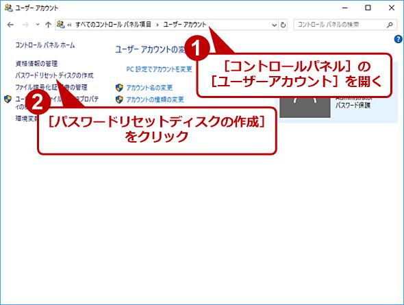 パスワードリセットディスクを作成する(1)