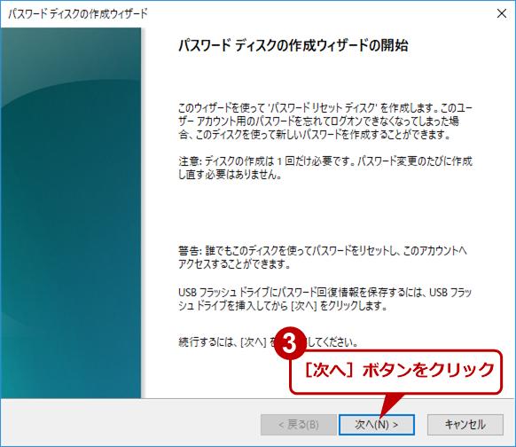 パスワードリセットディスクを作成する(2)