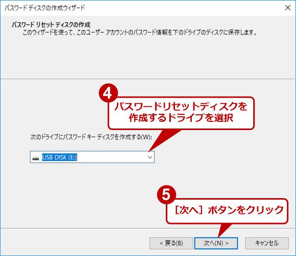 パスワードリセットディスクを作成する(3)