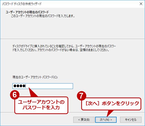 パスワードリセットディスクを作成する(4)