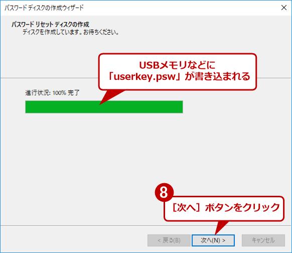 パスワードリセットディスクを作成する(5)