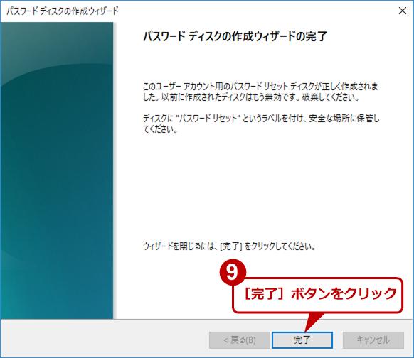 パスワードリセットディスクを作成する(6)