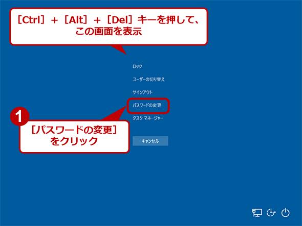 [Windowsセキュリティ]画面からパスワードリセットディスクを作成する(1)