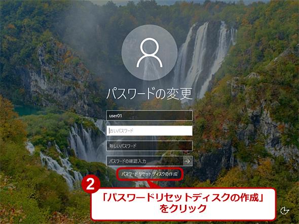 [Windowsセキュリティ]画面からパスワードリセットディスクを作成する(2)
