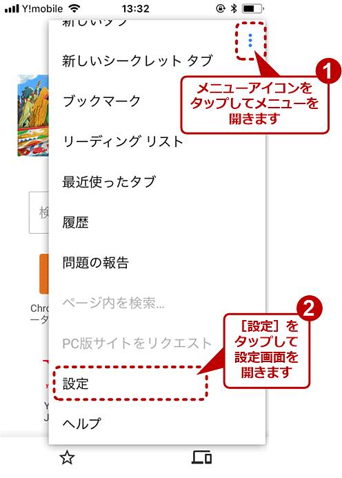 Webページの先読み(プリロード)の設定を変更する(1/4)