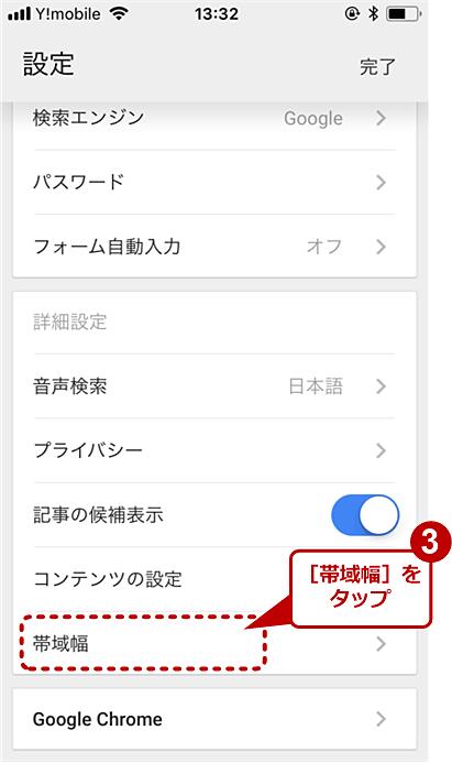 Webページの先読み(プリロード)の設定を変更する(2/4)