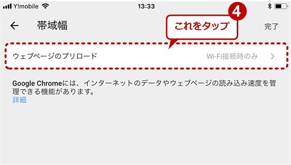 Webページの先読み(プリロード)の設定を変更する(3/4)