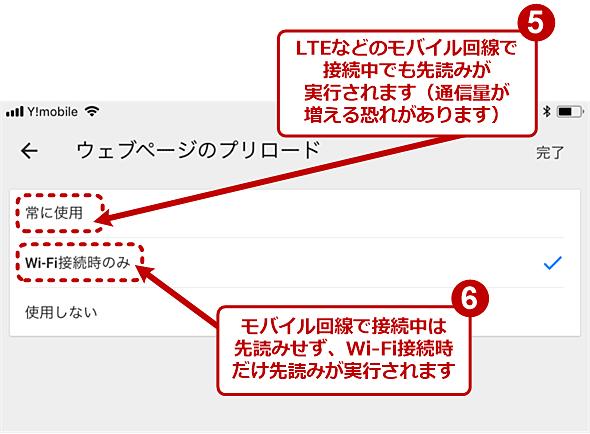 Webページの先読み(プリロード)の設定を変更する(4/4)