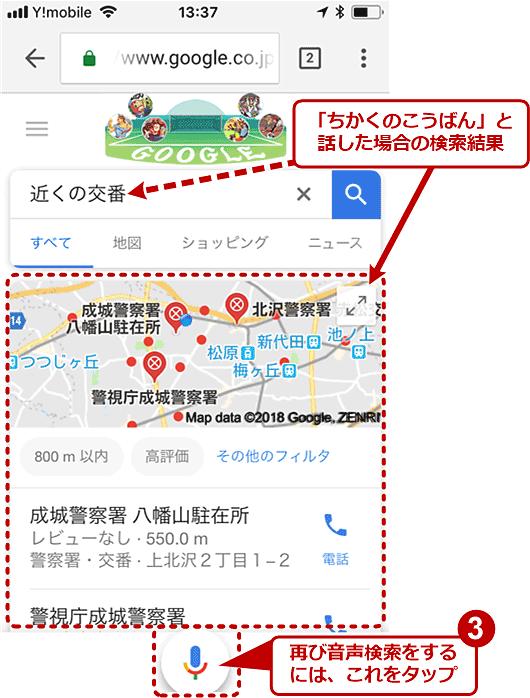 Chromeを使ってGoogle音声検索を利用する(3/3)