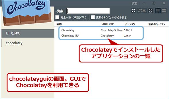 chocolateyguiの画面(1)