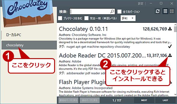 chocolateyguiの画面(2)