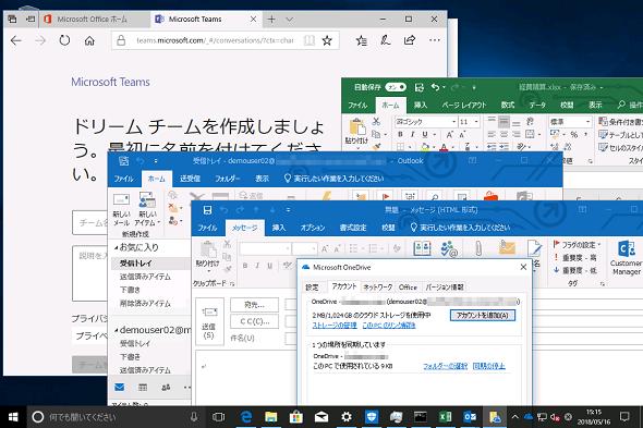 Windows 10への移行を支援する中小企業向け「Microsoft 365 Business