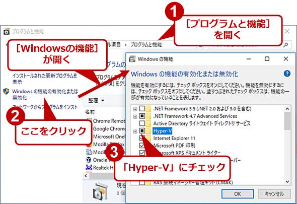 [プログラムと機能]でHyper-Vを有効化する(1)