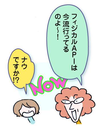 おばあちゃん「フィジカルAPIは、今流行ってるのよ〜!」わたし「うそっ」