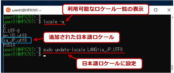 日本語ロケールへの変更