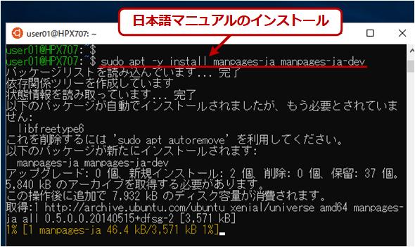 日本語マニュアルのインストール