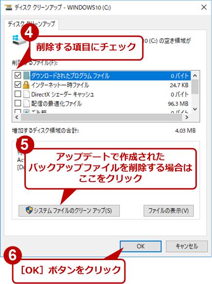 ディスククリーンアップを起動する(2)